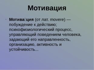 Мотивация Мотива́ция(от лат. movere) — побуждение к действию; психофизиологи