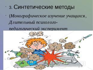 3. Синтетические методы (Монографическое изучение учащихся, Длительный психо