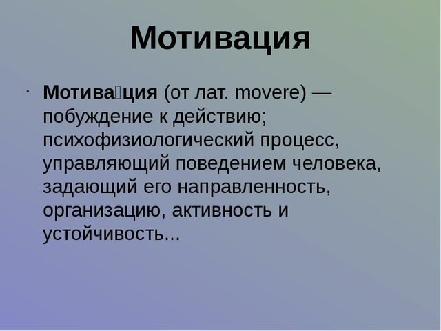 Мотивация Мотива́ция(от лат. movere) — побуждение к действию; психофизиологи...