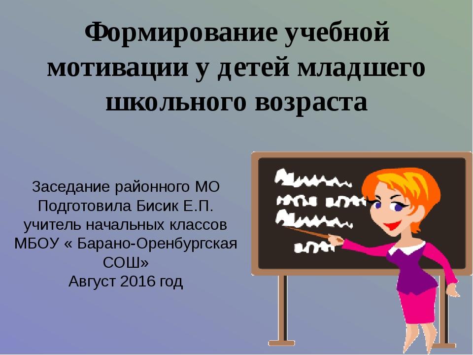 Формирование учебной мотивации у детей младшего школьного возраста Заседание...