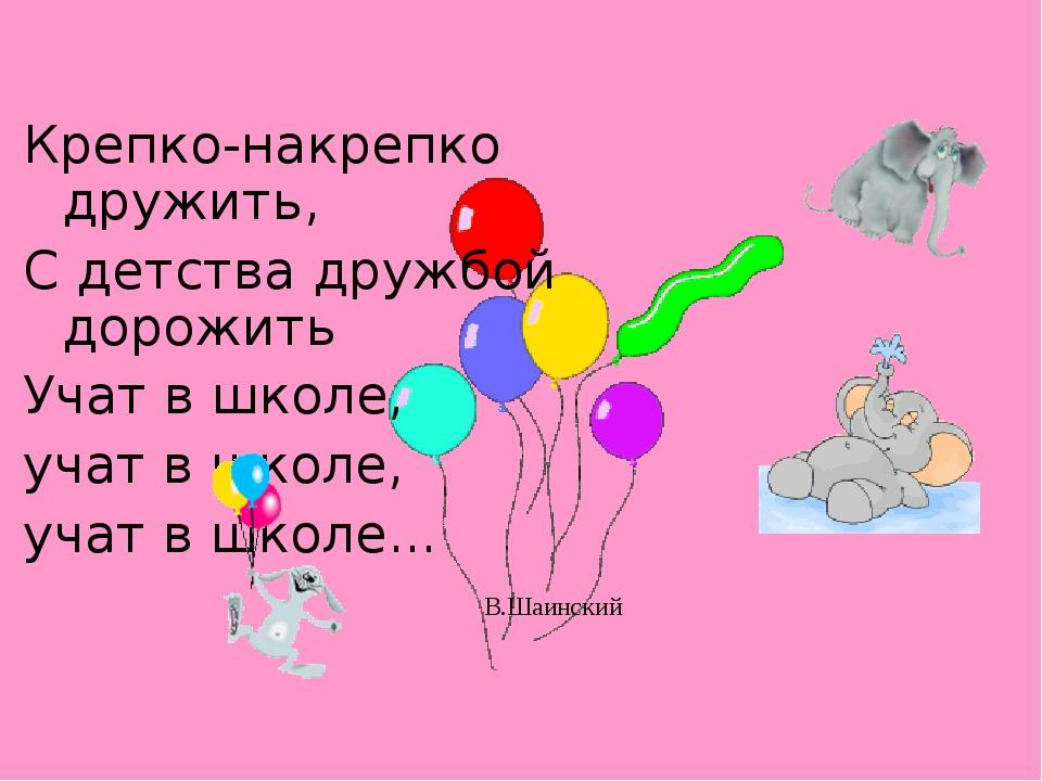 Крепко-накрепко дружить, С детства дружбой дорожить Учат в школе, учат в школ...