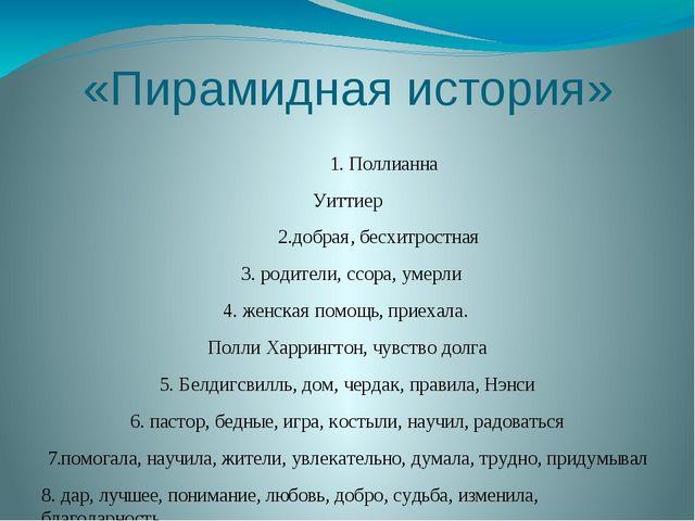 «Пирамидная история» 1. Поллианна Уиттиер 2.добрая, бесхитростная 3. родители...