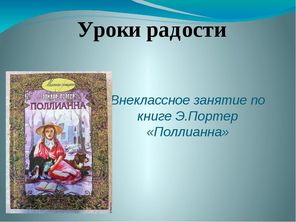Внеклассное занятие по книге Э.Портер «Поллианна» Уроки радости