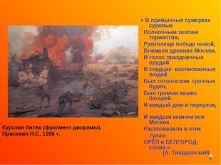 Курская битва (фрагмент диорамы). Присекин Н.С. 1995 г. « В привычных сумерка