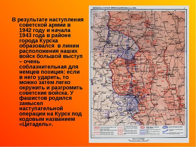 В результате наступления советской армии в 1942 году и начала 1943 года в рай...