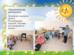 Образовательная деятельность Проведение занятия по проекту. Рассматривание ка