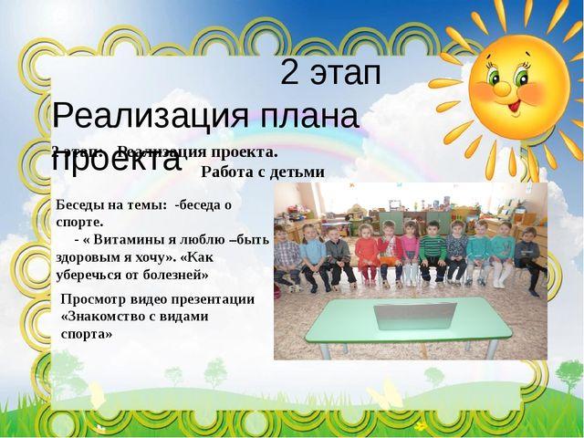 2 этап Реализация плана проекта 2 этап: Реализация проекта. Работа с детьми...