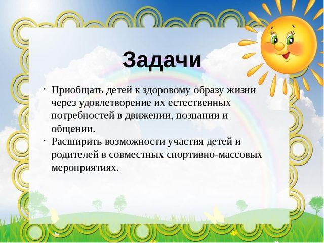 Задачи Приобщать детей к здоровому образу жизни через удовлетворение их естес...