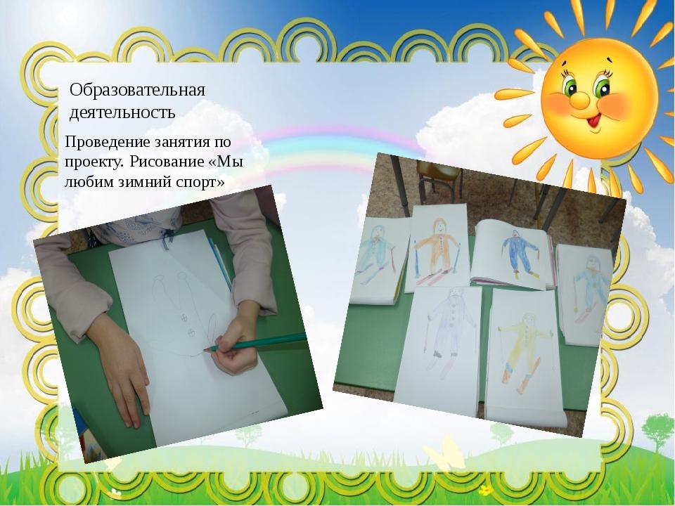 Образовательная деятельность Проведение занятия по проекту. Рисование «Мы люб...