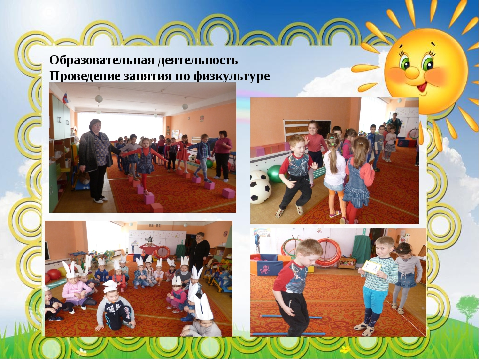 Образовательная деятельность Проведение занятия по физкультуре