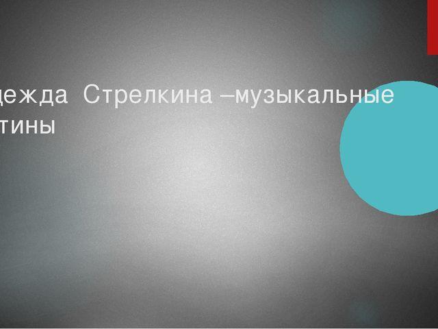 Надежда Стрелкина –музыкальные картины
