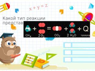 Какой тип реакции представлен уравнением Экзотермические Эндотермические Нейт