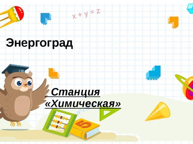 Энергоград Станция «Химическая»