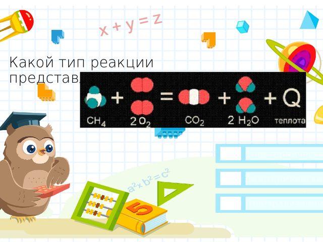 Какой тип реакции представлен уравнением Экзотермические Эндотермические Нейт...