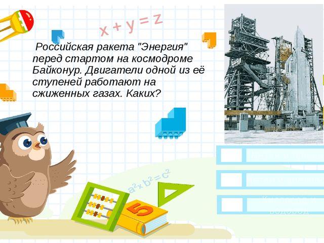 """Российская ракета """"Энергия"""" перед стартом на космодроме Байконур. Двигатели..."""