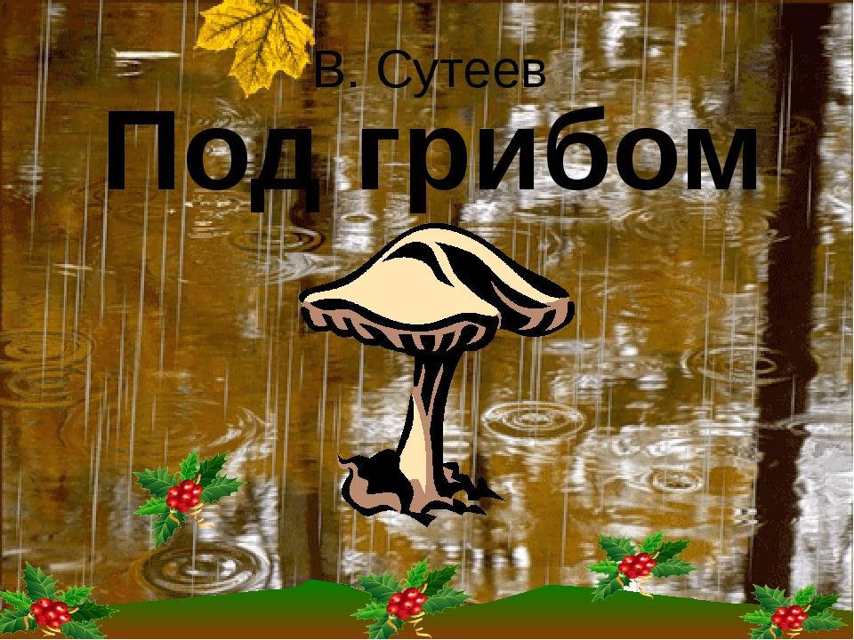 Под грибом В. Сутеев
