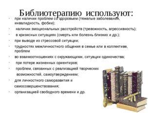Библиотерапию используют: при наличии проблем со здоровьем (тяжелые заболеван