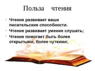 Польза чтения Чтение развивает ваши писательские способности. Чтение развивае