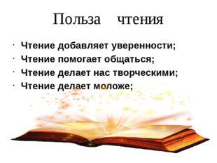 Польза чтения Чтение добавляет уверенности; Чтение помогает общаться; Чтение
