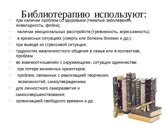 Библиотерапию используют: при наличии проблем со здоровьем (тяжелые заболеван...
