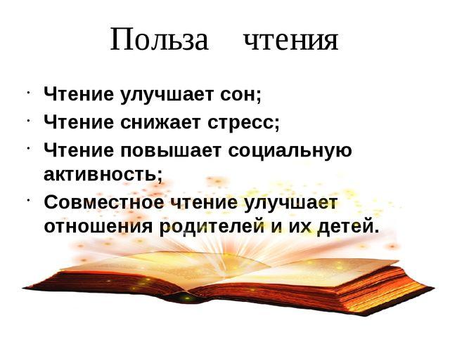 Польза чтения Чтение улучшает сон; Чтение снижает стресс; Чтение повышает соц...