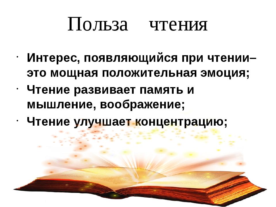 Польза чтения Интерес, появляющийся при чтении– это мощная положительная эмоц...