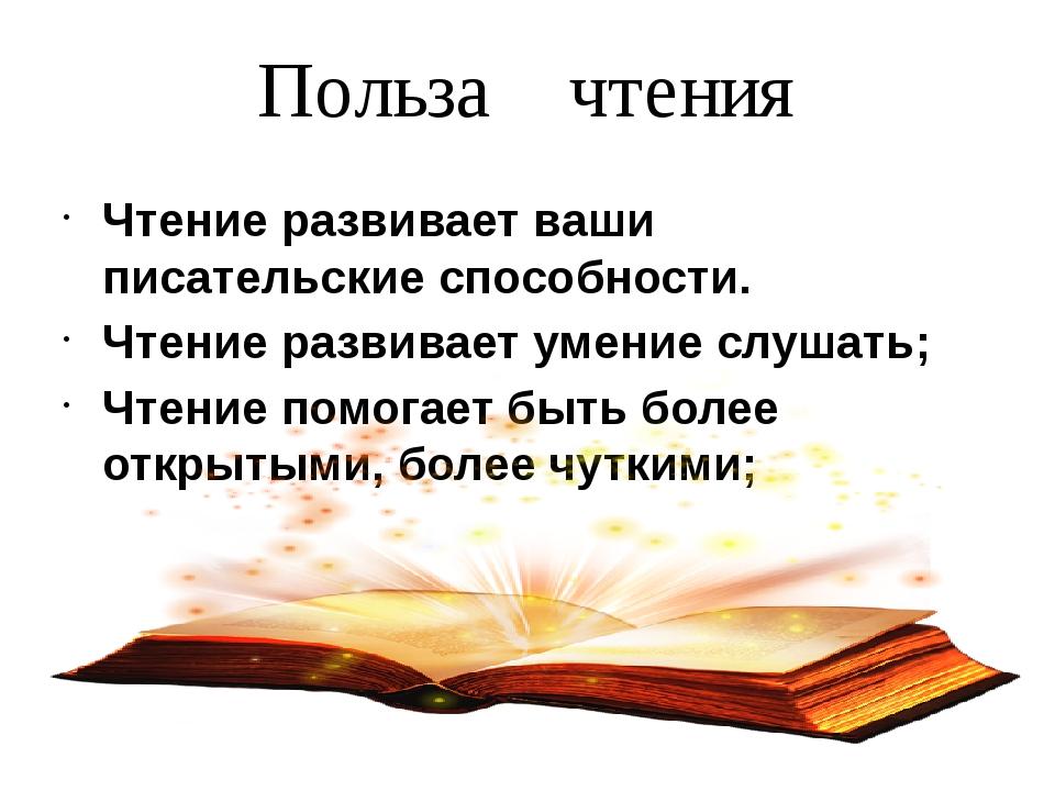 Польза чтения Чтение развивает ваши писательские способности. Чтение развивае...