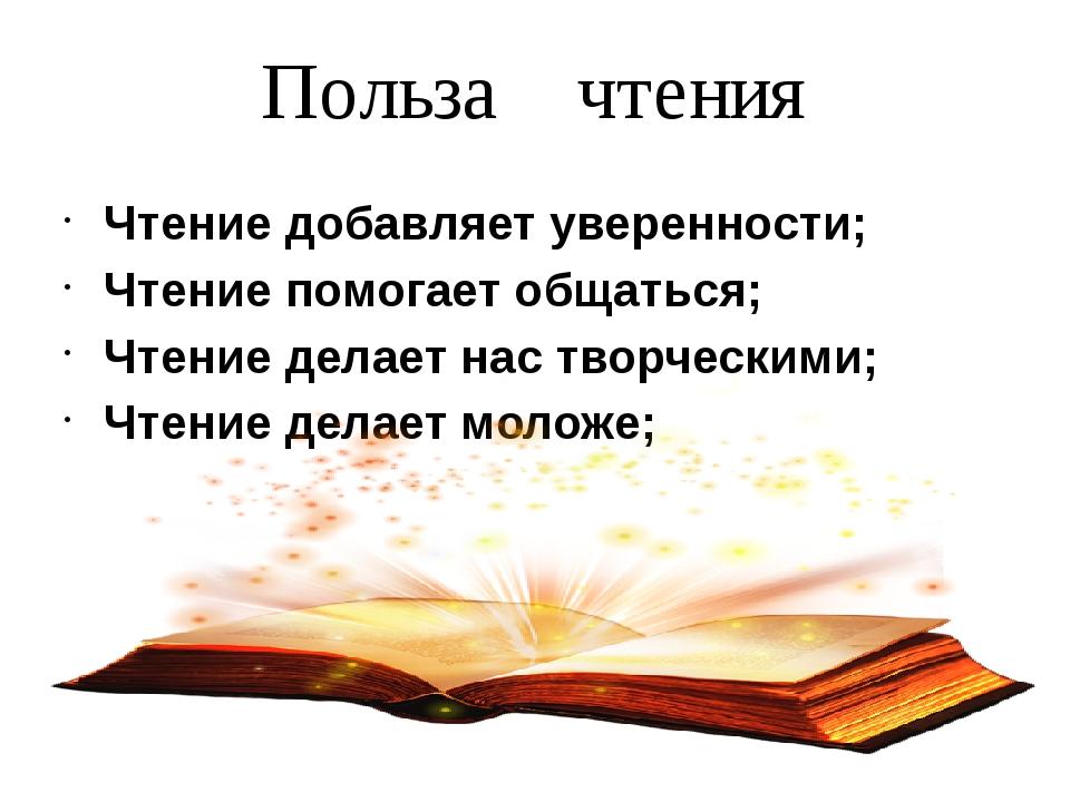 Польза чтения Чтение добавляет уверенности; Чтение помогает общаться; Чтение...