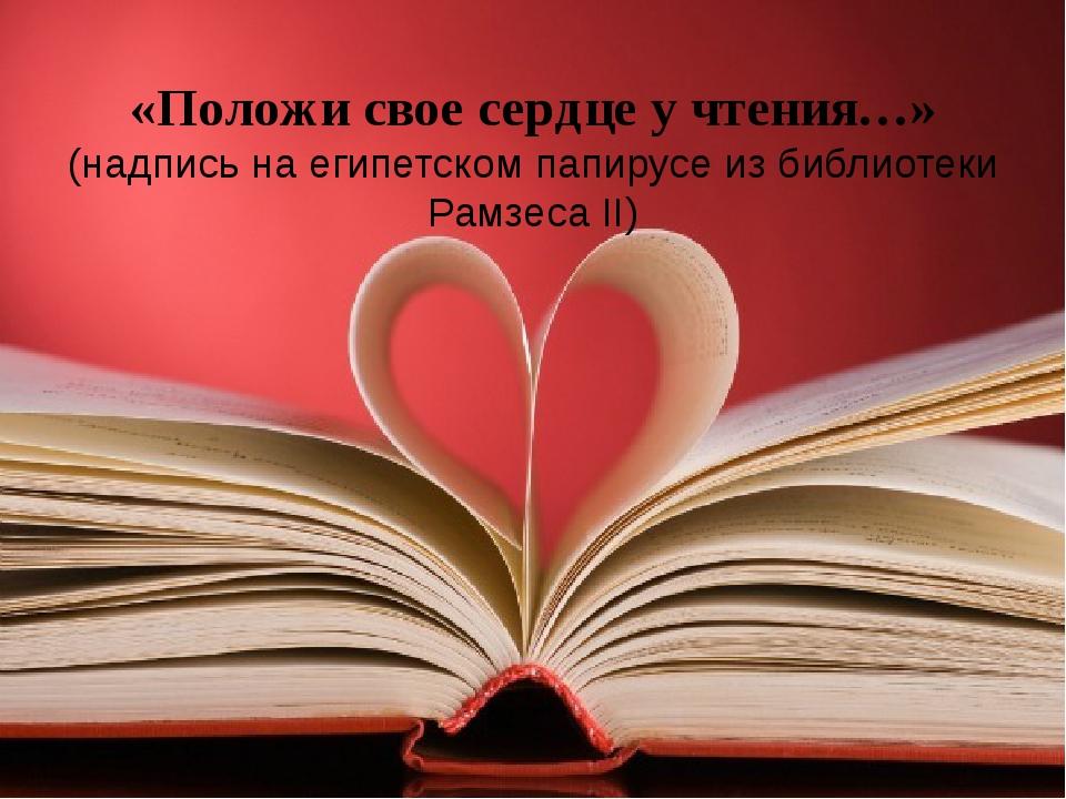 «Положи свое сердце у чтения…» (надпись на египетском папирусе из библиотеки...