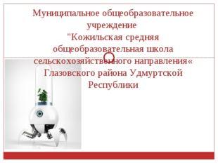 """Муниципальное общеобразовательное учреждение """"Кожильская средняя общеобразова"""
