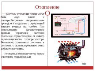 Отопление Системы отопления почвы могут быть двух типов: с электрообогревным