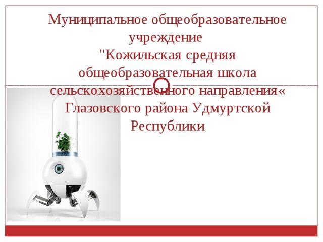 """Муниципальное общеобразовательное учреждение """"Кожильская средняя общеобразова..."""