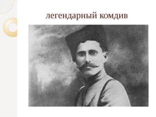 легендарный комдив В. И. Чапаев