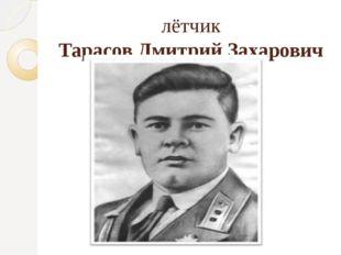 лётчик Тарасов Дмитрий Захарович