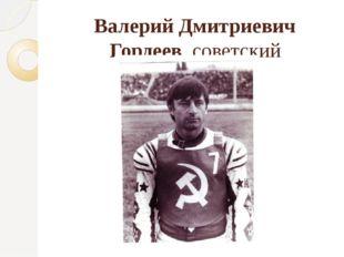 Валерий Дмитриевич Гордеев советский мотогонщик