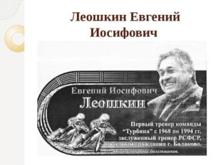 Леошкин Евгений Иосифович легендарный тренер по спидвею