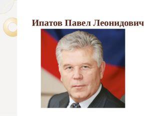 Ипатов Павел Леонидович политик