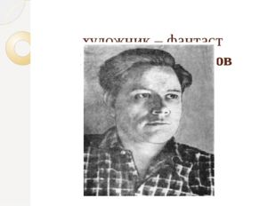 художник – фантаст Геннадий Голобоков