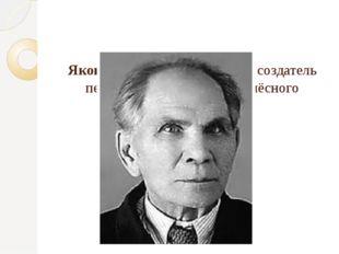 Яков Васильевич Мамин — создатель первого отечественного колёсного трактора