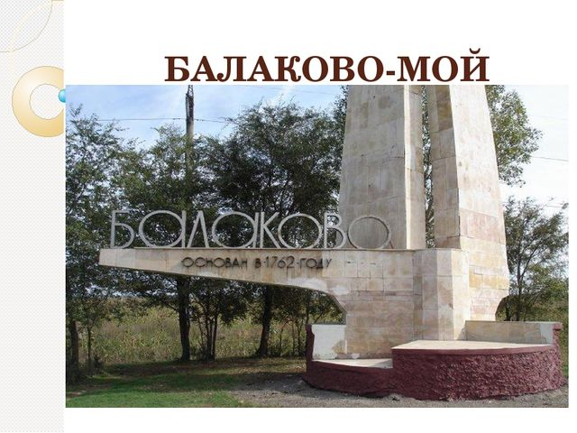 БАЛАКОВО-МОЙ ГОРОД