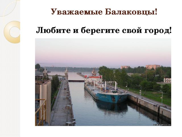 Уважаемые Балаковцы! Любите и берегите свой город!