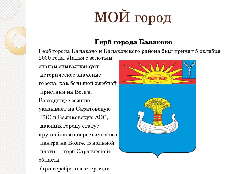 МОЙ город Герб города Балаково Герб города Балаково и Балаковского района бы...