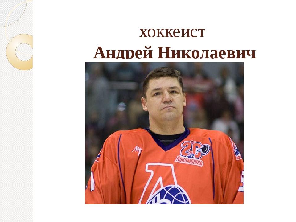 хоккеист Андрей Николаевич Коваленко