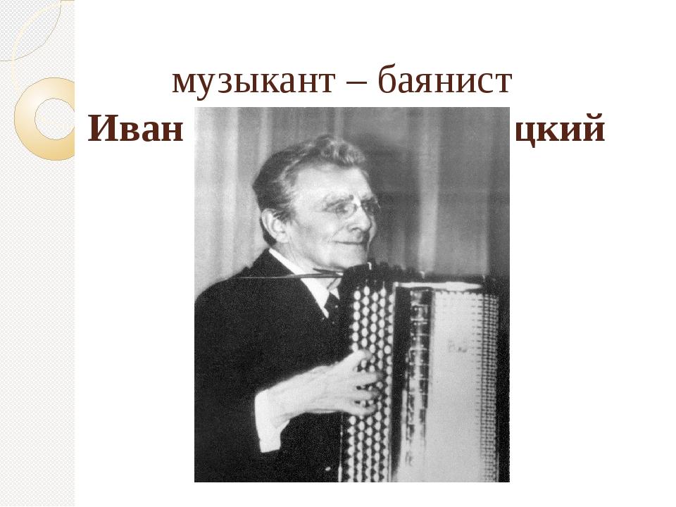 музыкант – баянист Иван Яковлевич Паницкий
