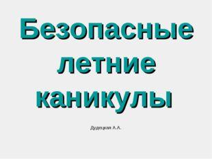 Безопасные летние каникулы Дудецкая А.А.