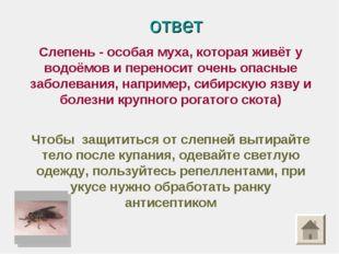 ответ Слепень - особая муха, которая живёт у водоёмов и переносит очень опасн