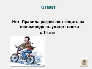 ответ Нет. Правила разрешают ездить на велосипеде по улице только с 14 лет