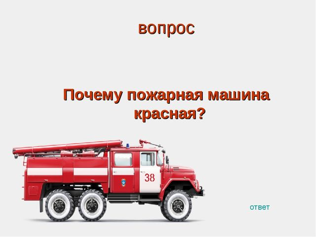 вопрос Почему пожарная машина красная? ответ