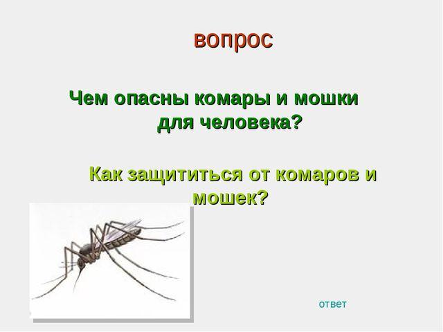 вопрос Чем опасны комары и мошки для человека? Как защититься от комаров и мо...