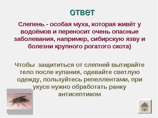 ответ Слепень - особая муха, которая живёт у водоёмов и переносит очень опасн...